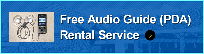 Free Audio Guide (PDA) Rental Service